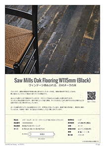 ソウ・ミルズ・オーク・フローリング 幅115mm (ブラック)