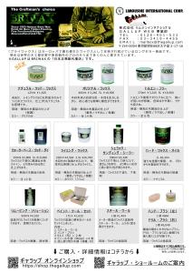 briwax_catalog.jpg