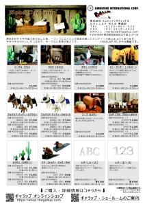 wood_carving_catalog.jpg