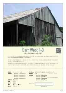 バーンウッド1×8-1.jpg