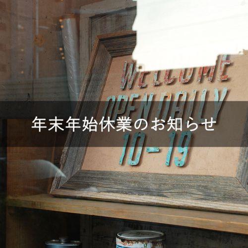 201222_nenmatsu_01.jpg