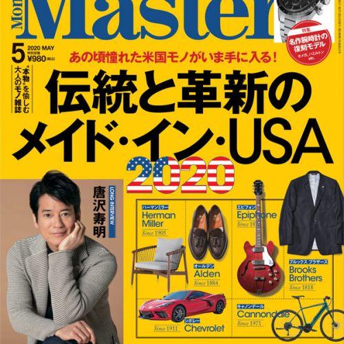 monomaster_brand.jpg