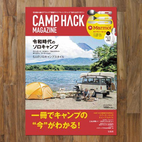 camphack.jpg