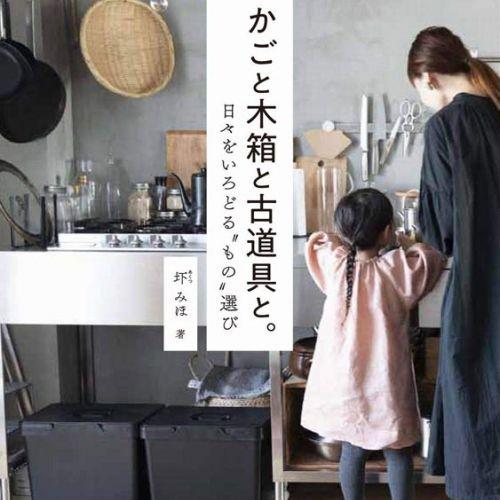 200116_kagotokibako.jpg