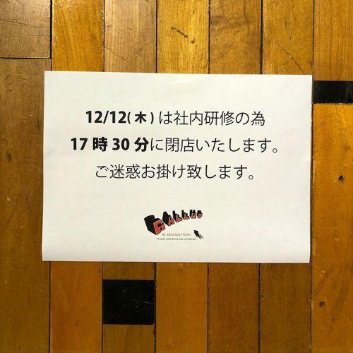 191212_kensyu_01.jpg